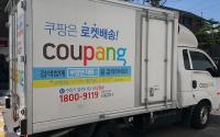 Coupang Shows US Is Most Lucrative Market For Tech IPOs : Bloomberg